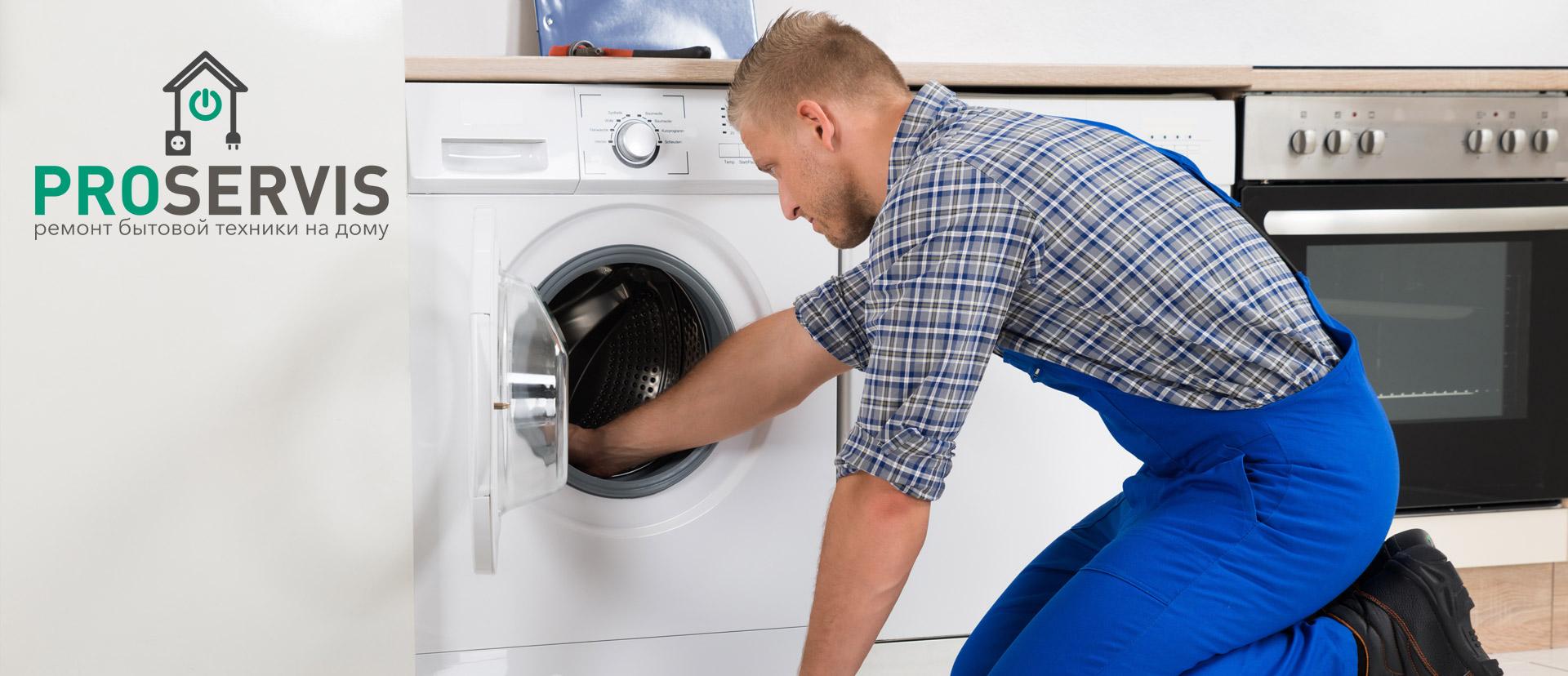 Срочный ремонт стиральных машин Океан